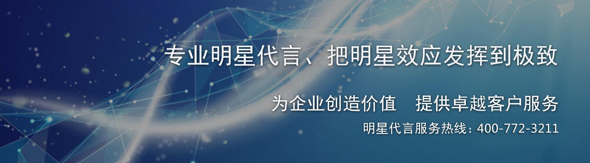 上海珍娱明星代言公司