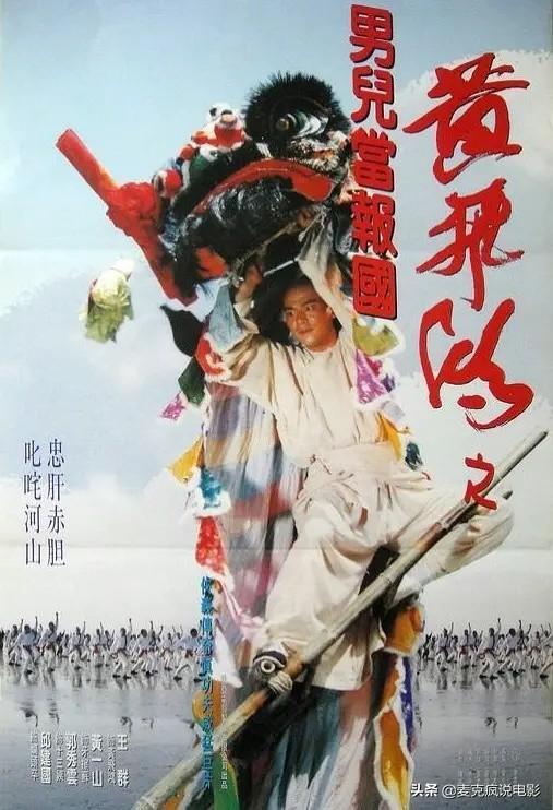 93年有8部《黄飞鸿》上映,其中票房最惨的,还是李连杰师兄主演