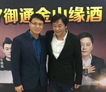 明星代言公司携陶钰玉、王杰、黄安举行2017金山缘酒大型演唱会