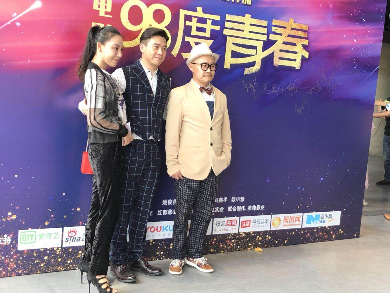 珍娱传媒:《98度青春》新闻发布会上海举行