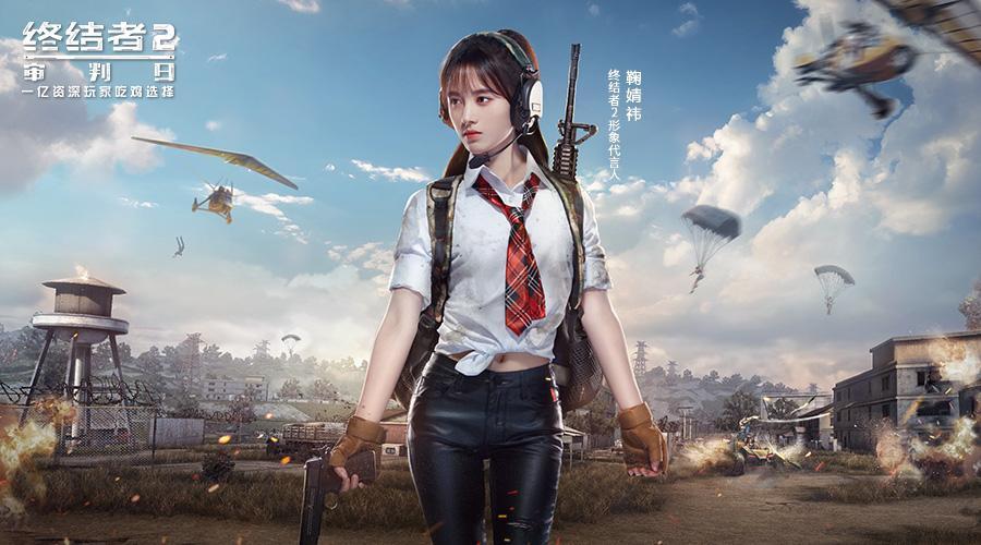 鞠婧祎代言手游《终结者2:审判日》,清纯女神化身英气士兵
