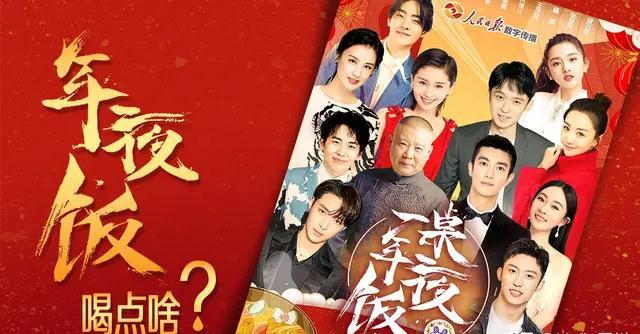 郭德纲、张艺兴的中国万里行《一桌年夜饭》开播